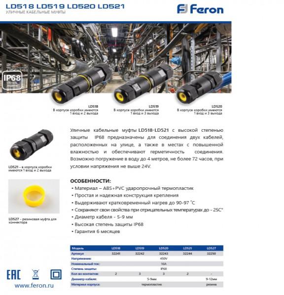 Водонепроницаемый коннектор LD518 32241